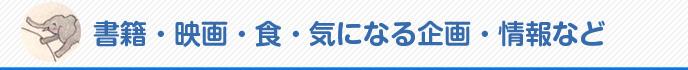 """風""""s通販・商品書籍紹介"""