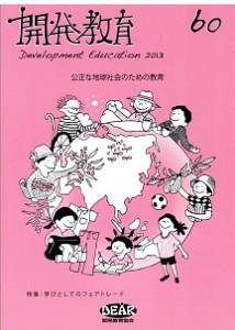 2013 開発教育60 特集:学びとしてのフェアトレード