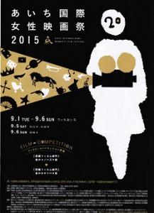 あいち国際女性映画祭s