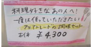 IMG_5552調味セット