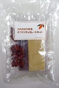 チョコセット1800円(本体価格)