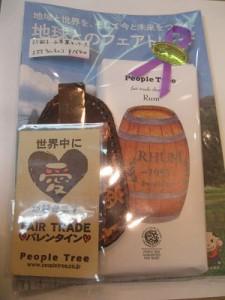 FT案内冊子&インド山羊革キーケース&ラムチョコ100g¥1640
