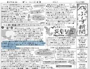 ふ~ず新聞9月-1