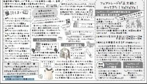 2ふ~ず新聞9月-